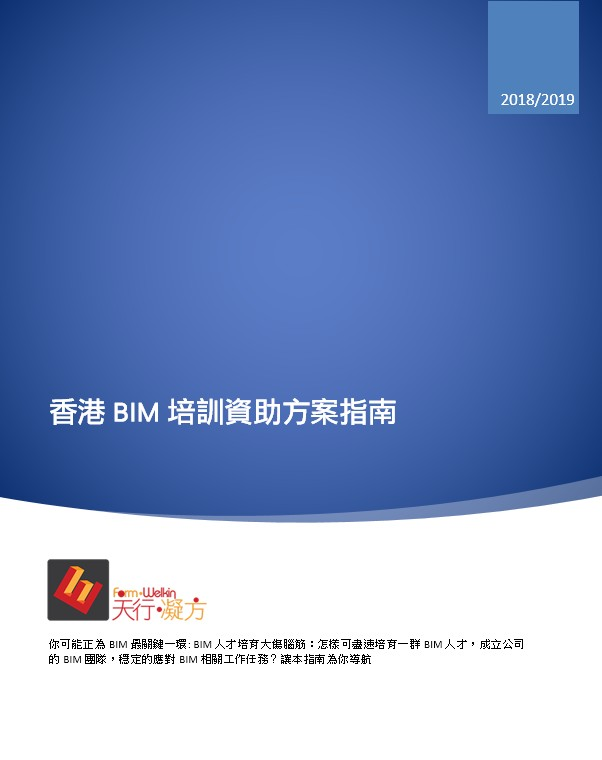 CITF- HK BIM Training Guide
